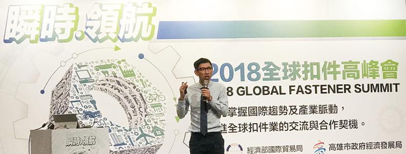 Bossard Taiwan has a speech in 2018 global fastener summit