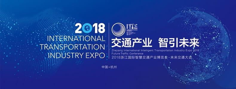 2018浙江国际智慧交通产业博览会
