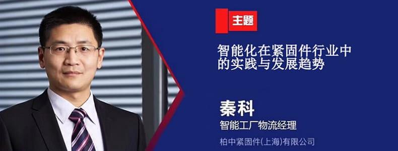 第七届华人螺丝业高峰会